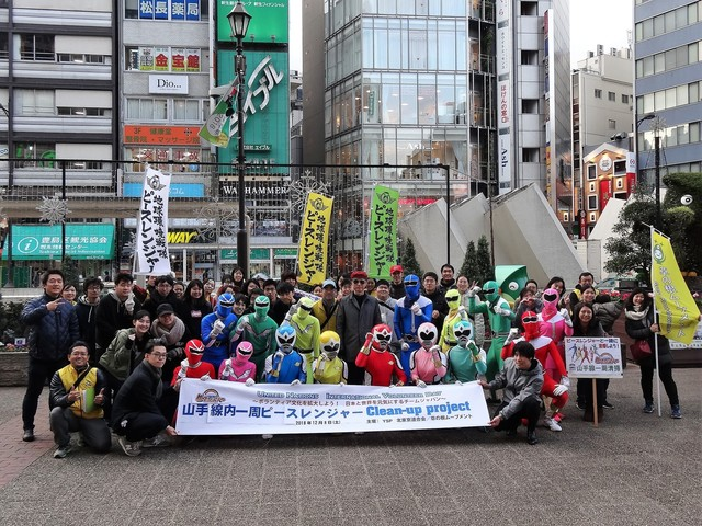 Peace Ranger Cleaning Project in TOKYO.JPG